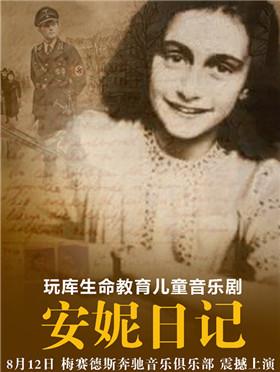 玩库生命教育儿童音乐剧《安妮日记》