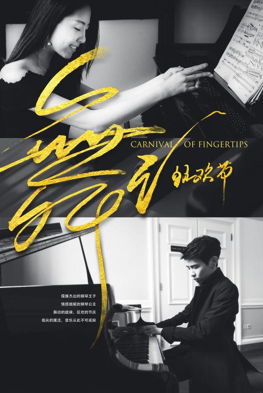 2018桂冠之声·舞之狂欢节-徐瀚祥&周韵钢琴音乐会-石家庄