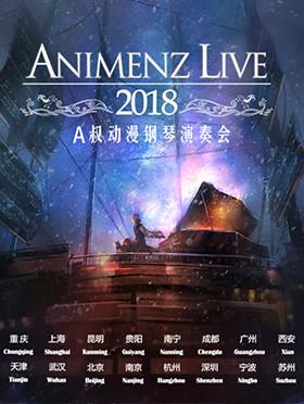 Animenz  Live  2018 动漫钢琴音乐会-北京站