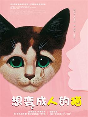 四季剧团首部海外授权中文版音乐剧《想变成人的猫》福州站