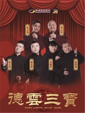 """北京德云社""""德云三宝""""相声专场演出"""