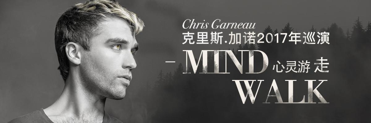 """【万有音乐系】""""Mind Walk心灵游走""""——Chris Garneau克里斯.加诺2017年巡演"""