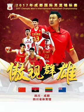 2017国际男篮锦标赛-成都站