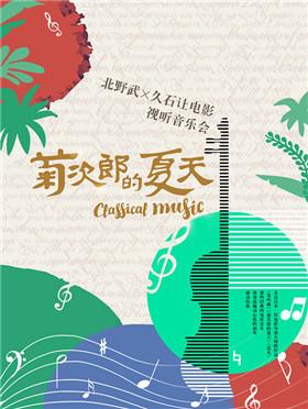 【万有音乐系】菊次郎的夏天—北野武·久石让电影视听音乐会  --- 天津站