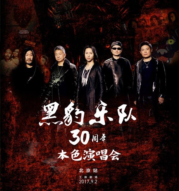 黑豹乐队将于9月2日开唱 现已正式开票