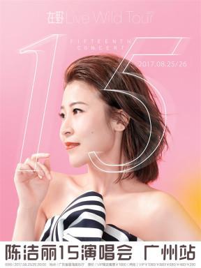 陈洁丽 15 演唱会广州站