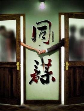 百老汇最佳悬疑剧《同谋》原版授权中文版 · 爪马戏剧暗黑三部曲