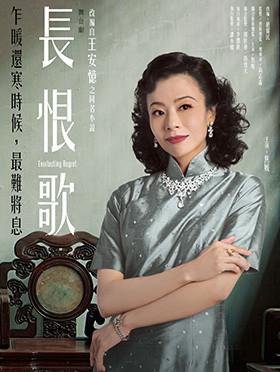 2018第五届城市戏剧节 焦媛X王安忆X茅盾文学奖《长恨歌》--深圳