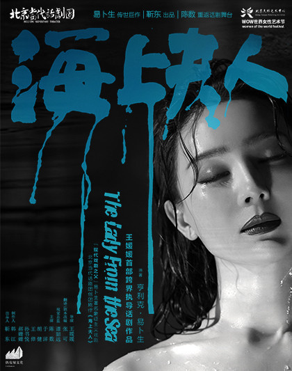 靳东出品、陈数主演——话剧《海上夫人》