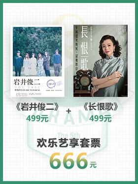 【城市戏剧节套票666元】 岩井俊二和他的乐队+焦媛X王安忆X茅盾文学奖《长恨歌》
