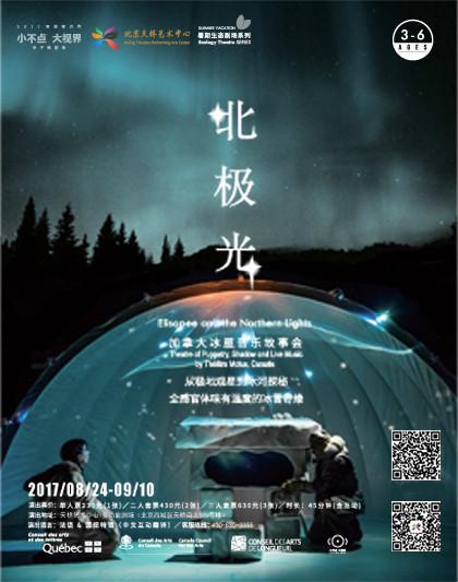 北京天桥艺术中心 小不点大视界亲子微剧场 加拿大冰屋音乐故事会《北极光》