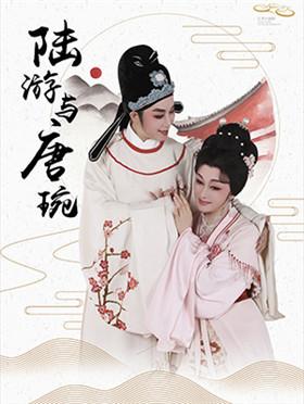 南京市文化消费补贴剧目 浙江小百花越剧团越剧《陆游与唐琬》