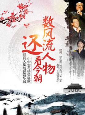 数风流人物还看今朝—中华古今诗词名家经典大型朗诵音乐会