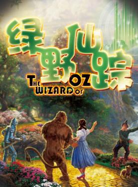【儿童戏】大型多媒体奇幻互动儿童剧《绿野仙踪》