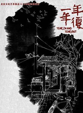 北京市剧院运营服务平台演出剧目 剧萌 优秀戏剧进校园《年复一年》