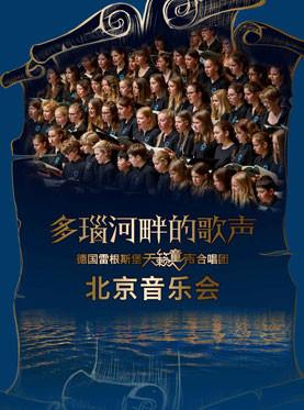 """爱乐汇•""""多瑙河畔的歌声""""德国雷根斯堡天籁童声合唱团北京音乐会"""