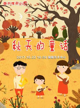 《图书馆奇幻夜—秋天的童话》