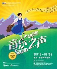 七幕人生·保利联合出品 百老汇经典音乐剧《音乐之声》中文版
