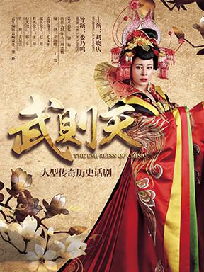 平安银行荣誉呈现--刘晓庆大型史诗话剧《武则天》