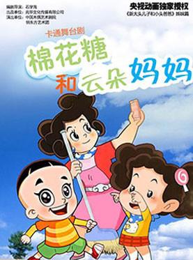 大型卡通舞台剧《新大头儿子和小头爸爸》姊妹篇《棉花糖和云朵妈妈》(9月)
