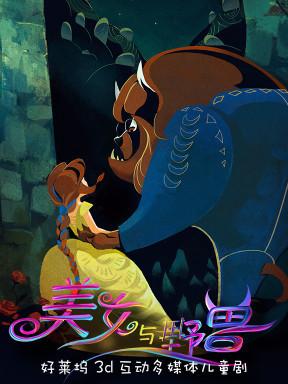 """【重庆】中国核建·紫金一品欢乐童梦季施光南大剧院第三届""""八喜·打开艺术之门""""裸眼3D多媒体歌舞儿童剧《美女与野兽》"""