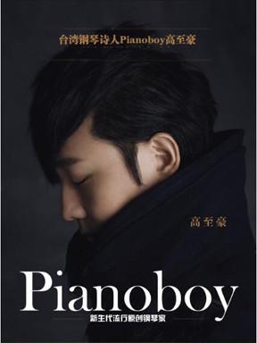 《台湾钢琴诗人 Piannoboy 高至豪流行钢琴音乐会》