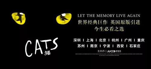 官方宣布 | 确认!原版音乐剧《猫》火爆加场,再登上海大剧院