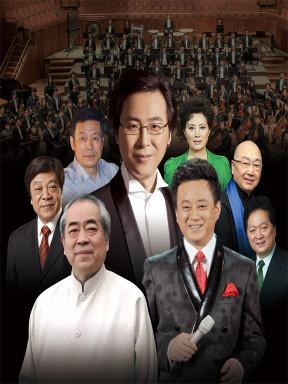 《风雅颂》—范曾诗词艺术歌曲廖昌永独唱音乐会