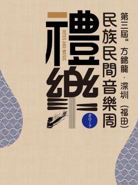 第三届方锦龙 深圳(福田)民族民间音乐周开幕式《琵琶语尺八》中日殿堂级大师音乐鉴赏会