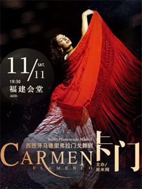 西班牙马德里弗拉门戈舞团-弗拉门戈舞剧《卡门》