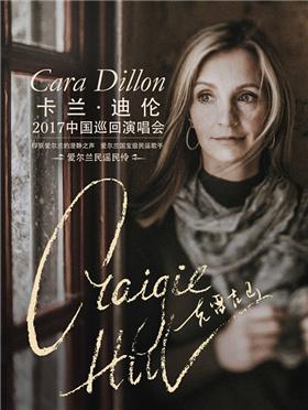 Cara Dillon 卡兰·迪伦2017中国巡回演唱会安排