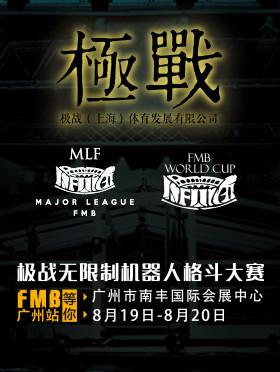2017MLF无限制机器人格斗职业联赛广州站暨FMB World Cup世界杯热身赛