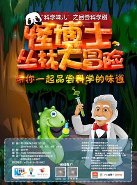 儿童科学剧《怪博士丛林大冒险》