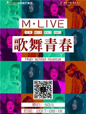 M-Live 歌舞青春