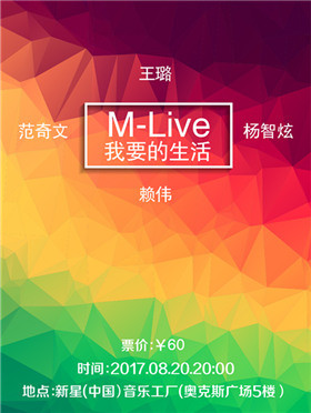 M-Live 我要的生活
