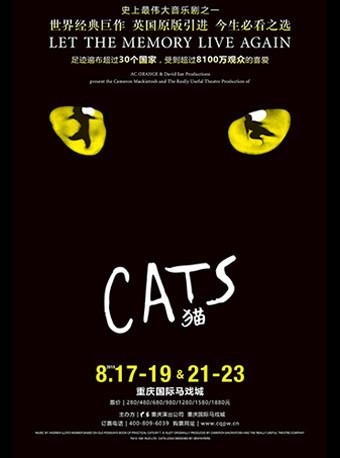 世界经典原版音乐剧《猫》Cats重庆站