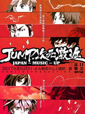 2017-燃向-JUMP次元激进夏日音乐会