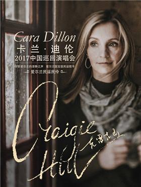 Cara Dillon 卡兰 迪伦2017中国巡回演唱会行程安排 官网订票