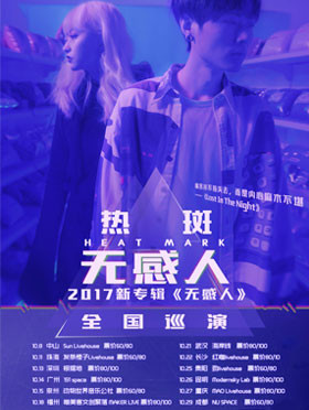 热斑《无感人》专辑全国巡演-中山站