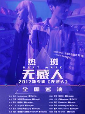 热斑《无感人》专辑全国巡演-重庆站