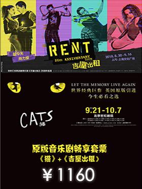 2018原版音乐剧畅享套票 百老汇经典音乐剧《猫》Cats+《吉屋出租》RENT二十周年巡演--北京站