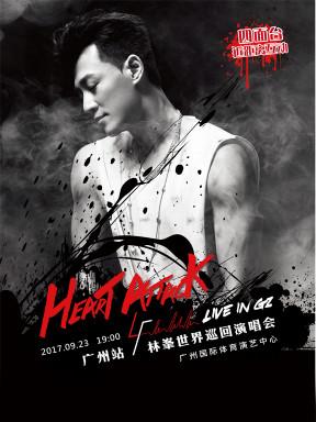 2017林峯广州演唱会9月开启 现场四面台零距离互动