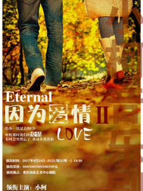 小柯音乐剧《因为爱情Ⅱ》