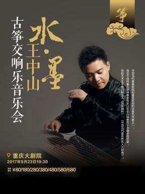 水墨—王中山古筝交响音乐会