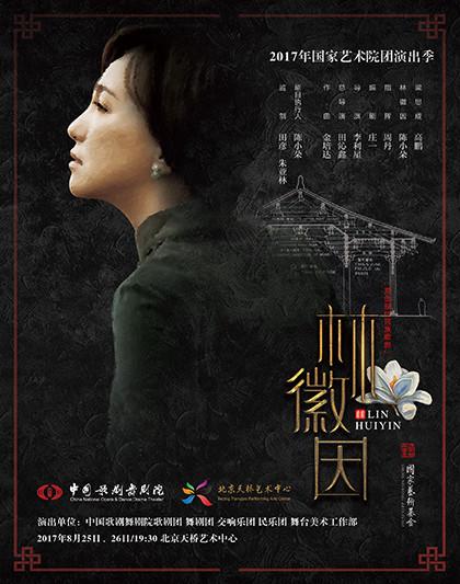 中国歌剧舞剧院原创现代民族歌剧《林徽因》
