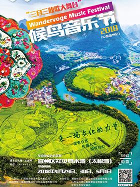 """""""三月三放歌大舞台""""2018候鸟音乐节"""
