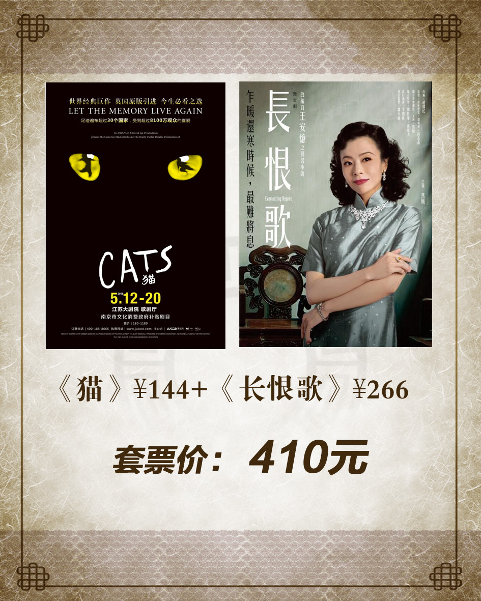【套票特惠】南京市政府文化消费补贴剧目《猫》+《长恨歌》