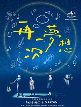 【部分取消·嬉习喜戏】台湾温馨情感音乐剧《再一次,梦想》