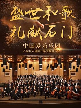 盛世和歌 礼献石门——中国爱乐乐团石家庄大剧院开幕交响音乐会