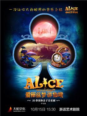 加拿大3D多媒体儿童剧《爱丽丝梦游仙境》-中文版